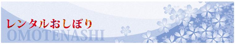 東京,神奈川,横浜,おしぼり,オシボリ,レンタルおしぼり,貸しおしぼり,クリア,紙おしぼり,業務用おしぼり,レンタルタオル,ドライタオルリース,レンタルユニフォーム,クリーニング