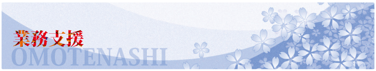 東京,神奈川,横浜,おしぼり,オシボリ,レンタルおしぼり,貸しおしぼり,クリア,紙おしぼり,業務用おしぼり,レンタルタオル,ドライタオルリース,レンタルユニフォーム,クリーニング,店舗清掃,レンタルマット